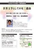 講演会「世界文学としての有三戯曲」申込受付中!