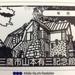 山本有三記念館のスタンプができました!