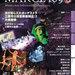 財団主催事業カレンダー [MARCL vol.109] を更新