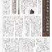 山本有三記念館館報第8号を発行しました