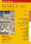 財団主催事業カレンダー [MARCL vol.110] を更新