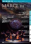 財団主催事業カレンダー [MARCL vol.111] を更新