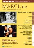 財団主催事業カレンダー [MARCL vol.112] を更新