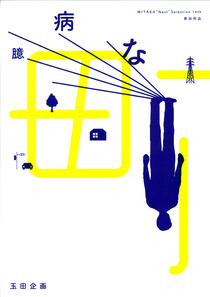 宣伝美術:牧寿次郎