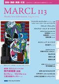 財団主催事業カレンダー [MARCL vol.113] を更新
