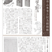 山本有三記念館館報第9号を発行しました