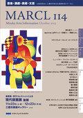 財団主催事業カレンダー [MARCL vol.114] を更新