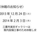 三鷹市美術ギャラリー休館のお知らせ(2月3日まで)