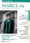 財団主催事業カレンダー [MARCL vol.115] を更新
