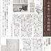 山本有三記念館館報第10号を発行しました