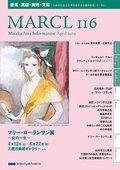 財団主催事業カレンダー [MARCL vol.116] を更新
