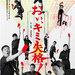 ブルドッキングヘッドロック「おい、キミ失格!」6月6日(金)開幕!