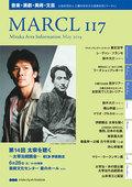 財団主催事業カレンダー [MARCL vol.117] を更新