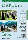 財団主催事業カレンダー [MARCL vol.118] を更新