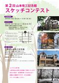 第2回山本有三記念館スケッチコンテスト開催決定!