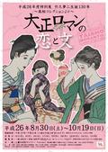 8/30~ 特別展 竹久夢二生誕130年記念  大正ロマンの恋と文