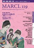 財団主催事業カレンダー [MARCL vol.119] を更新