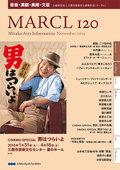 財団主催事業カレンダー [MARCL vol.120] を更新