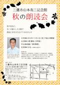 山本有三記念館 秋の朗読会