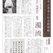 山本有三記念館館報第11号を発行しました