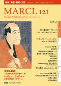 財団主催事業カレンダー [MARCL vol.121] を更新