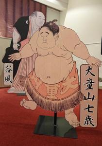 展覧会場ロビー(三鷹市美術ギャラリー)に設置の大童山カキワリ