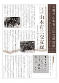 山本有三記念館館報最新号のご案内