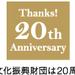 三鷹市芸術文化振興財団は20周年を迎えました