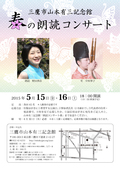 山本有三記念館 春の朗読コンサート♪