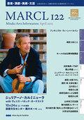 財団主催事業カレンダー [MARCL vol.122] を更新