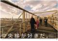 JR東日本の「中央線が好きだ。」の最新ポスターで三鷹を特集