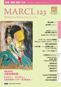 財団主催事業カレンダー [MARCL vol.123] を更新