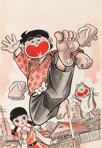 「いなかっぺ大将」2色扉 小学館『小学三年生』 1970(昭和45)年2月号