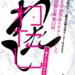 『太宰治作品をモチーフにした演劇公演』本年は田川啓介(水素74%)による『わたし~抱きしめてあげたい~』を上演。6月27日初日です。
