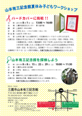 山本有三記念館夏休み子どもワークショップ
