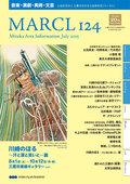 財団主催事業カレンダー [MARCL vol.124] を更新