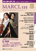 財団主催事業カレンダー [MARCL vol.125] を更新