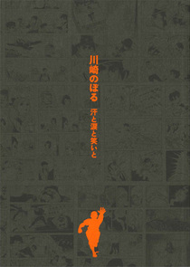 川崎のぼる~汗と涙と笑いと~展図録表紙