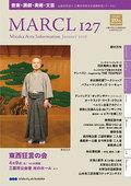 財団主催事業カレンダー [MARCL vol.127] を更新