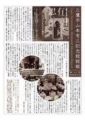 山本有三記念館館報最新号のお知らせ
