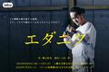 劇団iaku公演『エダニク』 その強度に満ちた会話の応酬がもたらす緊張感。6月3日開幕。