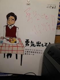 直筆:松本幸四郎