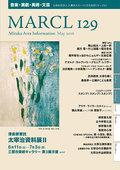 財団主催事業カレンダー [MARCL vol.129] を更新