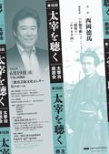 桜桃忌の日に、太宰治ゆかりの三鷹で、西岡徳馬さんの朗読による『太宰を聴く』を開催いたします!
