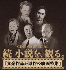 作家写真提供:公益財団法人日本近代文学館