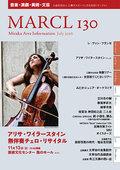 財団主催事業カレンダー [MARCL vol.130] を更新