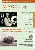 財団主催事業カレンダー [MARCL vol.131] を更新