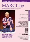 財団主催事業カレンダー [MARCL vol.132] を更新