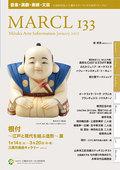 財団主催事業カレンダー [MARCL vol.133] を更新
